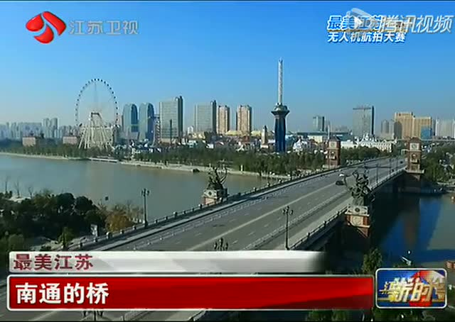 最美江苏 南通的桥