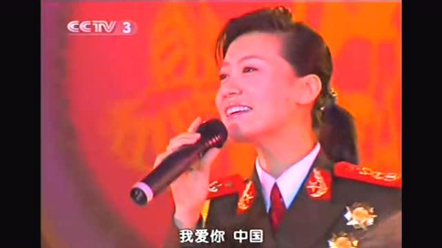 我爱你中国 - 谭晶