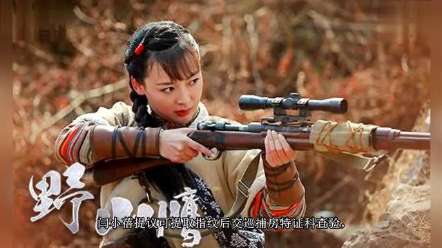 《野山鹰》杨舒化身女战神 - 电视剧 - 3023视频 - .