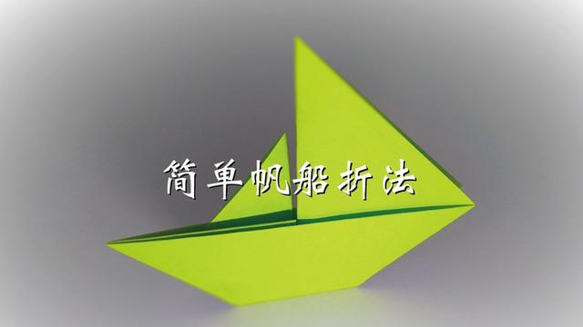 简单的帆船折法,亲子折纸,手工帝