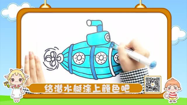 悠优宝贝 一分钟儿童简笔画-交通工具篇 第21集 学画潜水艇