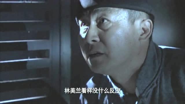 武工队:林美兰地下室取药武雄试探,猜猜他是用什么试探的太坏了图片