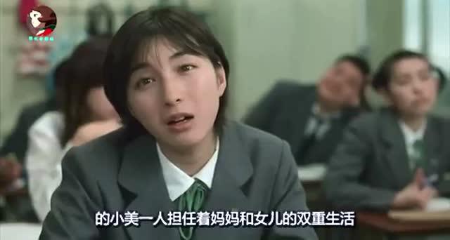 一部挑战家庭伦理的日本电影 妈妈遭意外女儿一人分饰