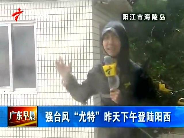 强台风尤特昨天下午登陆阳西