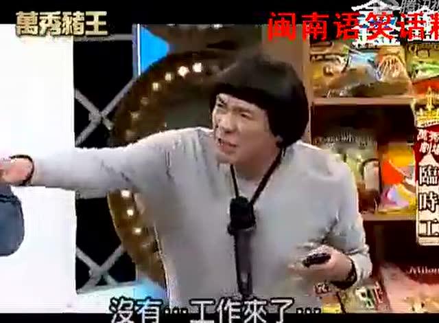 万秀猪王:猪哥亮临时工
