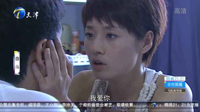 电视剧《奋斗》夏琳依依不舍告别陆涛去法国