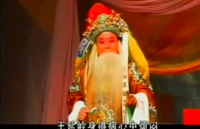 谢庆军老师唱豫剧《呼家将》王延龄身得病心中烦闷图片