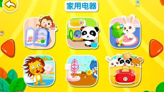 宝宝巴士第66期 宝宝认知 交通工具 家用电器 动物 儿童娱乐游戏