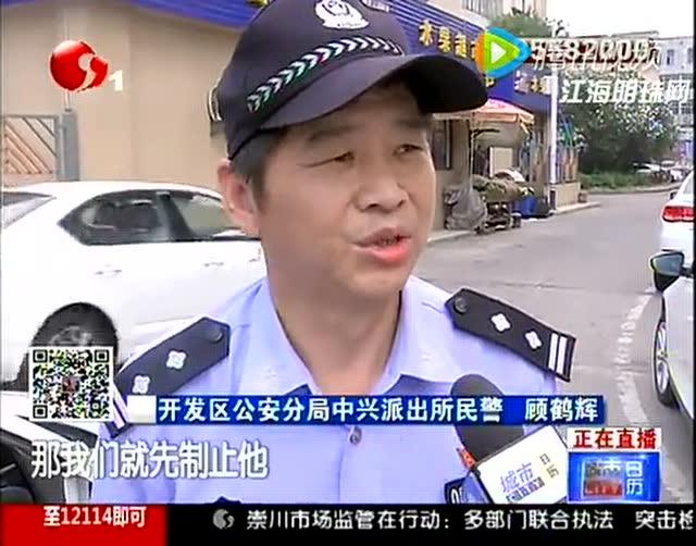 南通民警制止通讯诈骗 - 新闻