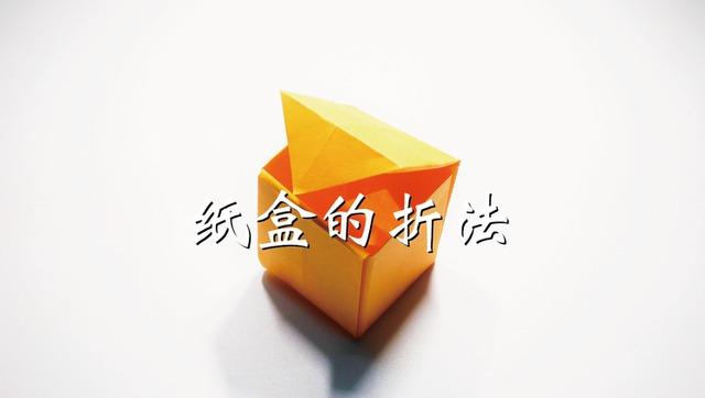 一张纸一只盒子,纸盒的折法,亲子手工