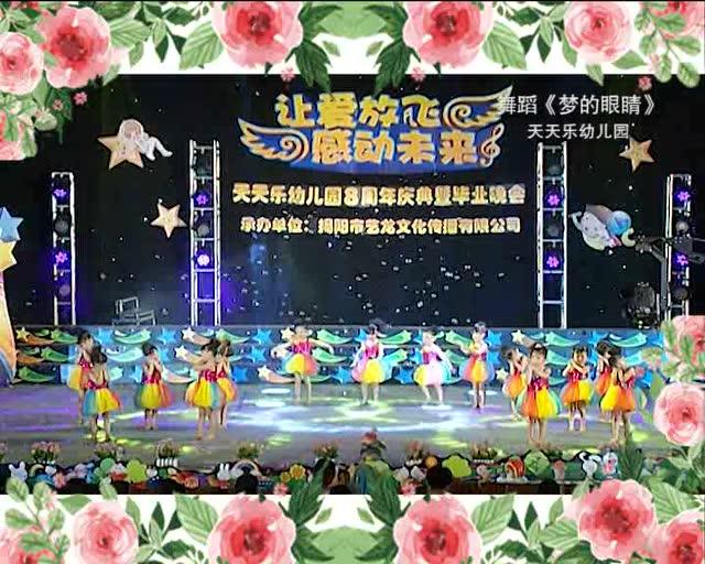 20161217仙桥镇天天乐幼儿园