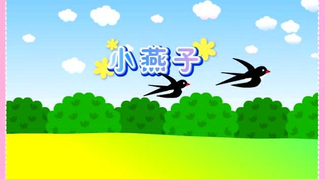 嗷嗷儿歌 - 小燕子