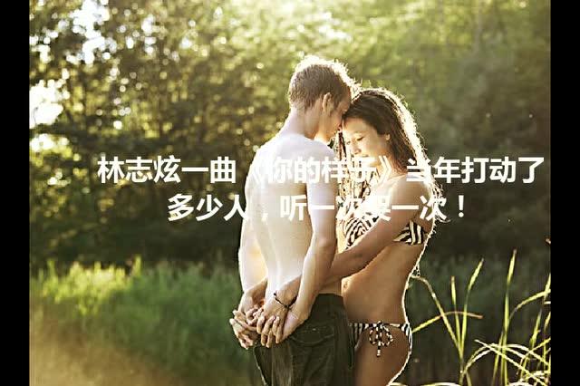 林志炫一曲《你的样子》你的样子有多美打动了我的心图片