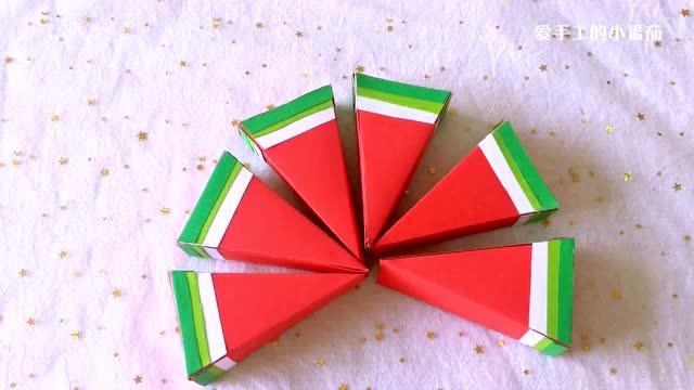 超萌的西瓜糖果盒子折纸纸盒diy