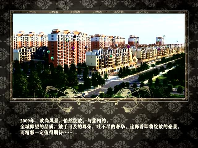 欧尚风景建筑漫游动画
