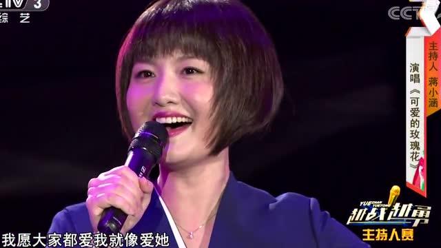 蒋小涵一曲《可爱的玫瑰花》人美歌甜,好听好听!图片