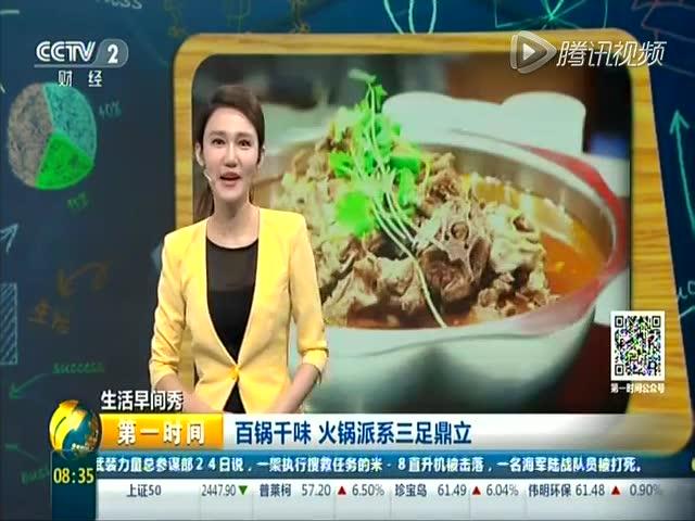 大数据:火锅已成中国第一美食 - 财经 - 3023视频 - .