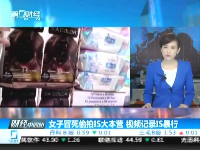 偷拍视频包射_女子冒死偷拍is大本营 视频记录is暴行