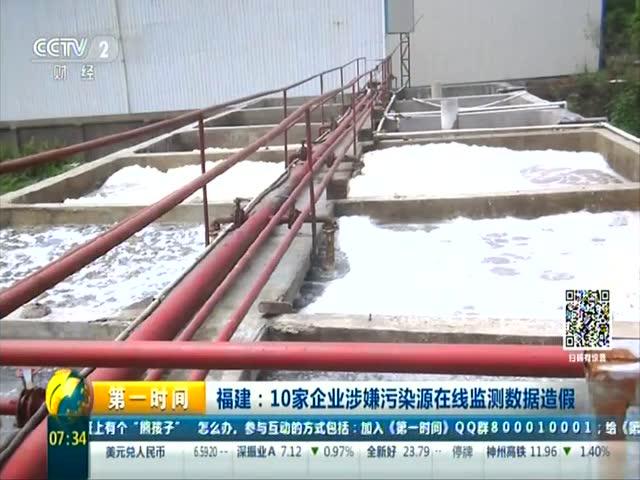 污染源监测设备被偷改 连接至矿泉水瓶