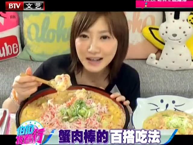 肉棒视频网站_蟹肉棒的百搭吃法 - 娱乐 - 3023视频 - 3023.com