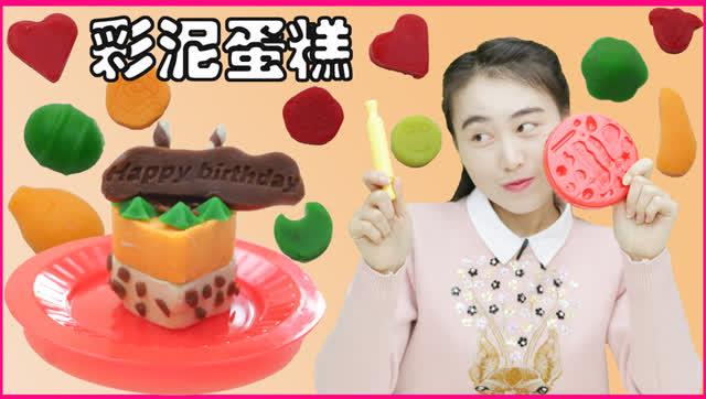 彩泥制作生日蛋糕 儿童橡皮泥制作视频