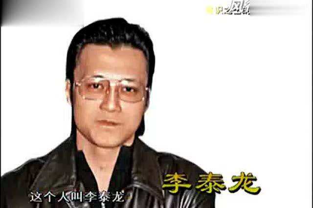 香港黑帮老大李泰龙_死于非命的\