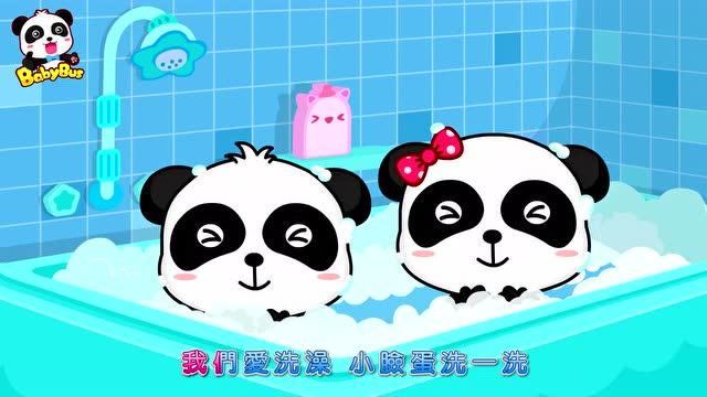 寶寶愛洗澡培養孩子講衛生的好習慣 寶寶巴士幼兒歌謠