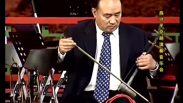 燕守平 京胡演奏京剧曲牌《夜深沉》!