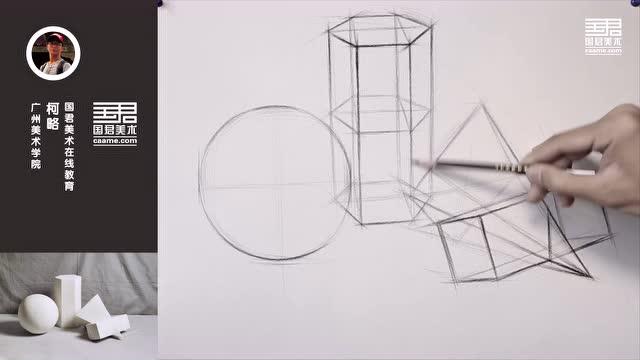 国君美术 几何体结构素描 球体,六菱柱,柱锥穿插体 柯略
