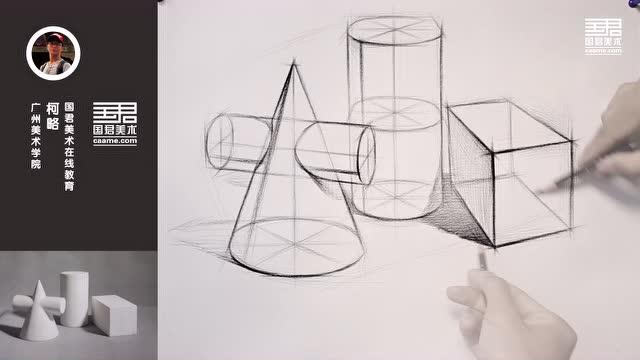 国君美术 几何体结构素描 柱锥穿插体,圆柱体,长方体