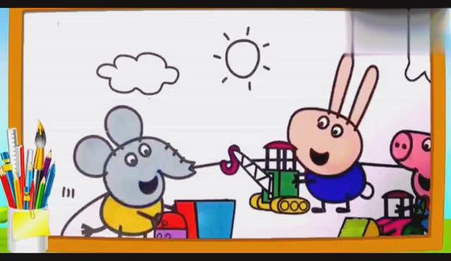 亲子画画学习: 画画佩奇苏西玩玩大吊车图片