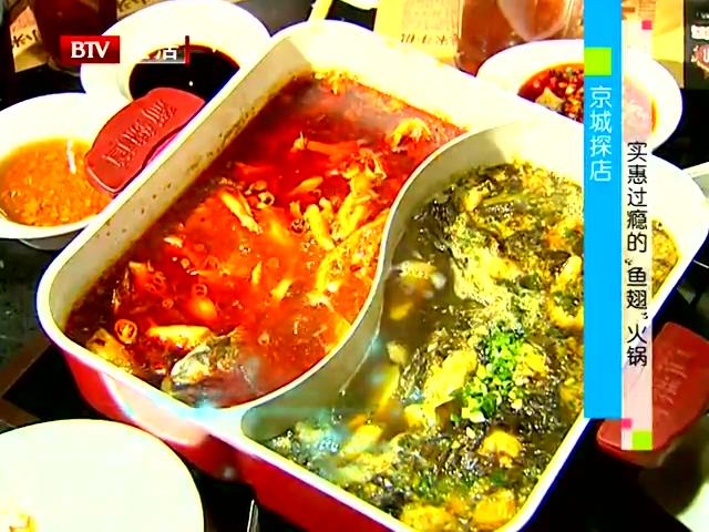 这些火锅你吃过吗: 过瘾的鱼翅火锅