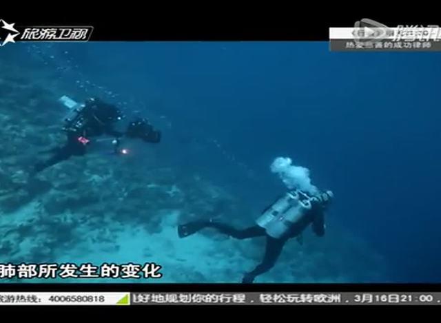 水下致命之旅 可怖之美
