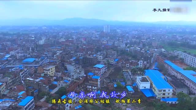 腾飞古镇 合浦县公馆镇航拍第二季