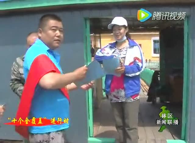内蒙古大兴安岭电视台20160721林区新闻联播