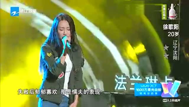 徐歌阳 - 追梦赤子心 (live)