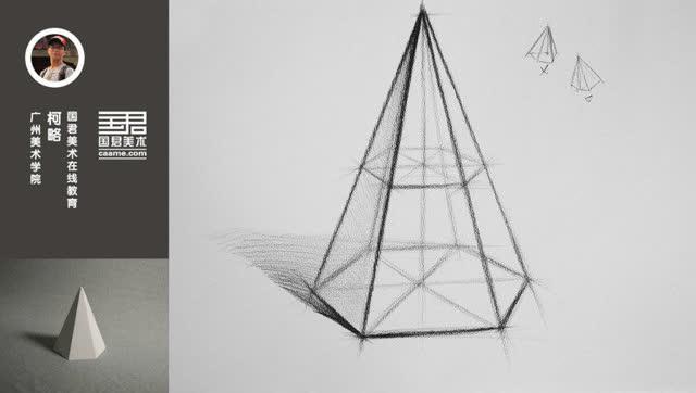 「国君美术」柯略几何体石膏结构素描 六棱锥 手绘 爱