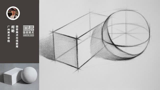 国君美术 几何体结构素描 长方体和球体两个组合