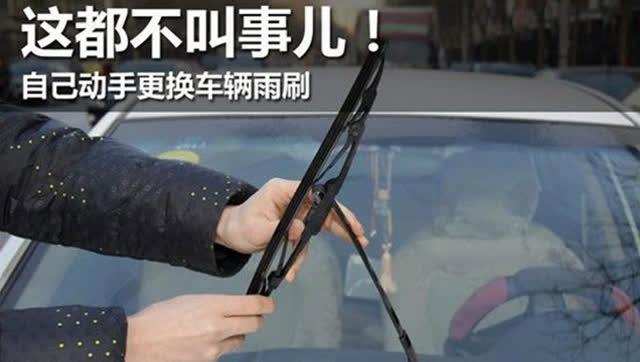 简单实用教你如何自己动手更换雨刷器 - 汽车 - 3023