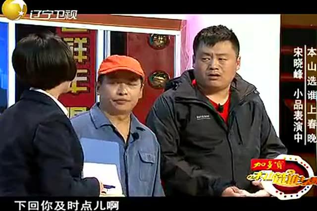 宋晓峰 文松最新搞笑小品《我是表哥》超清