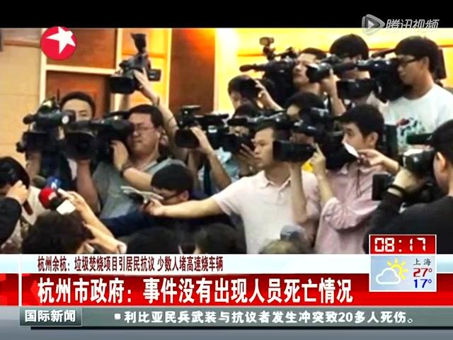 杭州余杭:垃圾焚烧项目引居民抗议