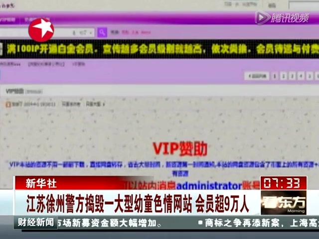 大型综合色情网站_徐州警方捣毁一大型幼童色情网站