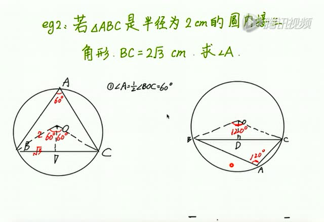 spoc第八集 圆周角和圆心角