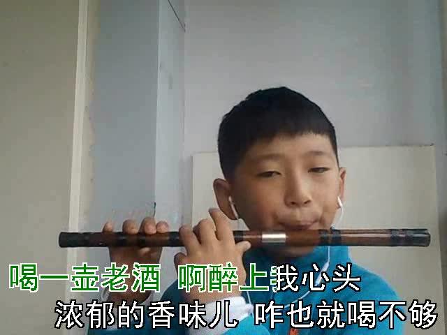 小支支笛子演奏《一壶老酒》