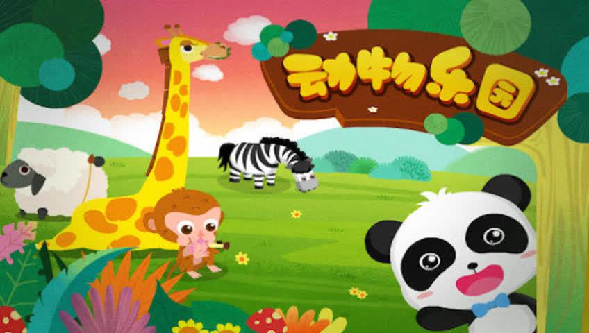 动物乐园 宝宝巴士儿歌