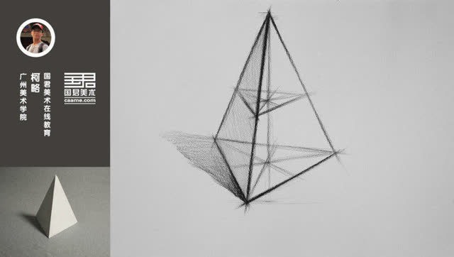 「国君美术」柯略几何体石膏结构素描 三棱锥 手绘 爱