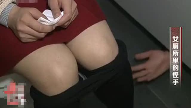 女厕所私拍图片_真实故事:女厕所里的怪手