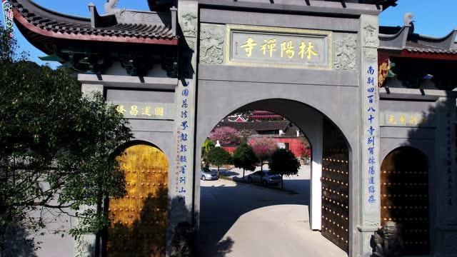 福州林阳禅寺图片