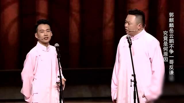 郭麒麟最新相声《你是一哥》,力捧阎鹤祥你信吗?
