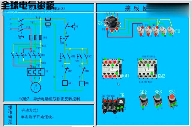 三相异步电动机接触器连锁正反转控制线路模拟接线